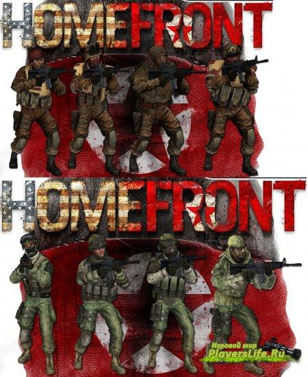 Корейцы и американцы из HomeFront для CS:S