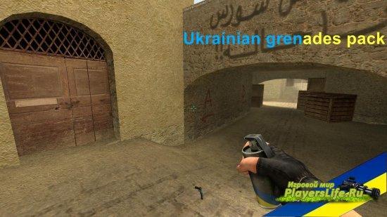 Украинский пак гранат для CS Source