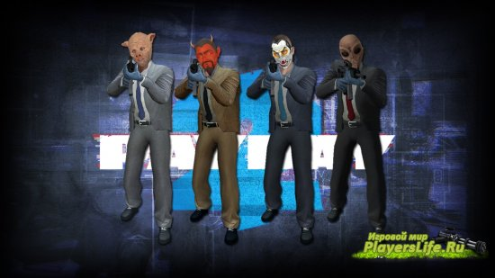 PayDay 2 ��� ������� � ������� ��� Counter-Strike: Source