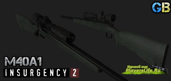 Модель Insurgency 2 M40A1 для CS:S