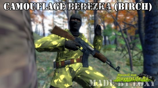 Камуфляж Берёзка для Counter-Strike: Source