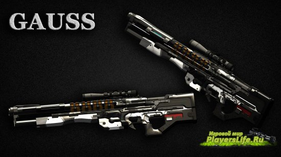 Винтовка Гаусса из Crysis 2 для CS: Source