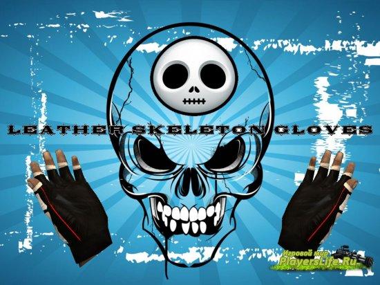 Кожаные перчатки в стиле скелета для CS:S