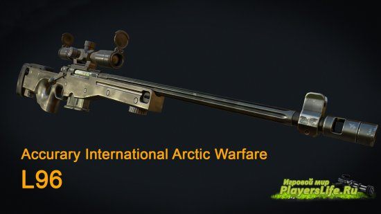 Accuracy International L96A1 Tross / Arctic Warfare для CS:S