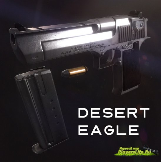 Модель Toasty's Desert Eagle для Counter-Strike: Source