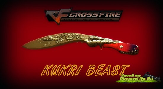 Нож Kukri Beast из Crossfire для Counter-Strike: Source