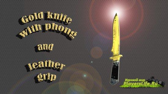 Позолоченный нож для Counter-Strike: Source