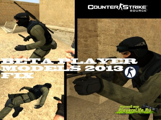 Бета версия игроков для Counter-Strike: Source