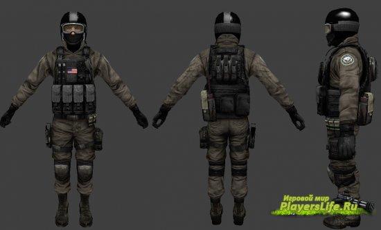 Современный спецназ США для Counter-Strike: Source