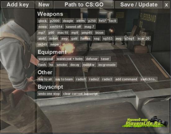 Забиндить клавиши в CS:GO через программу