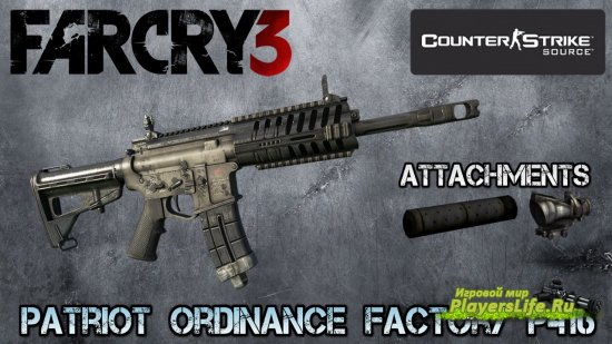 Far Cry 3 модель P416 для Counter-Strike: Source