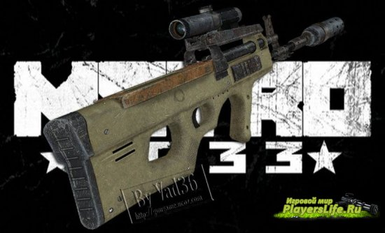 P90 из METRO 2033 для Counter-Strike: Source