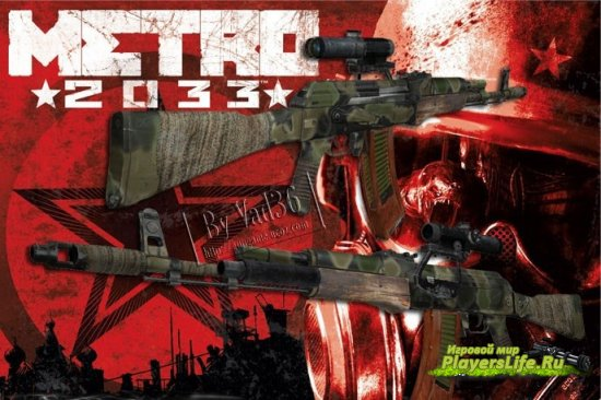 ������ ������ AK74 �� METRO 2033 ��� CS: Source