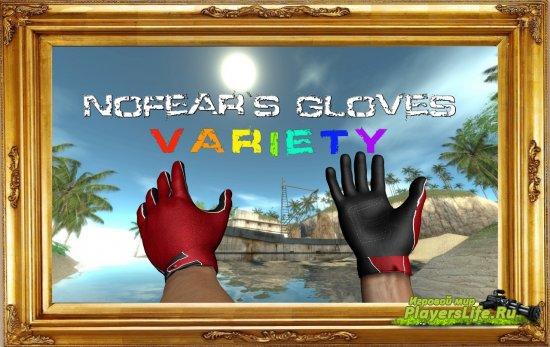 Множество различных перчаток для Counter-Strike: Source