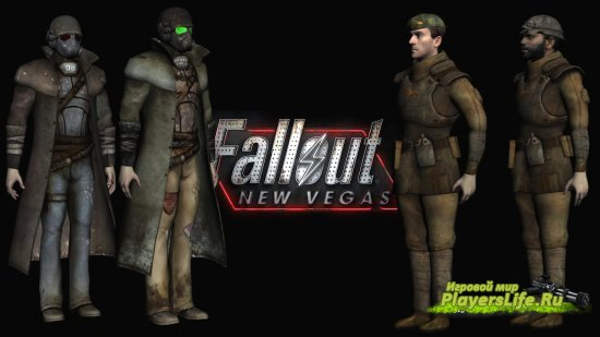 ��������� Fallout: New Vegas ��� Counter-Strike: Source