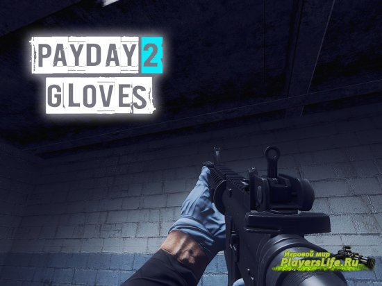 Перчатки из PayDay 2 для Counter-Strike: Source