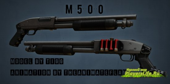 Моссберг 500 для Counter-Strike: Source