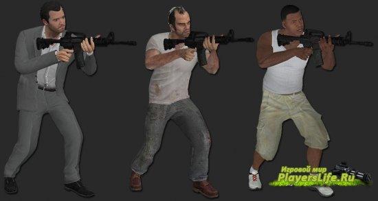 GTA 5 пак моделей для Counter-Strike: Source