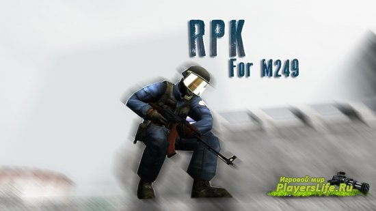 РПК для M249 (Counter-Strike: Source)