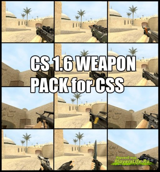 ������ �� CS 1.6 ��� Counter-Strike: Source