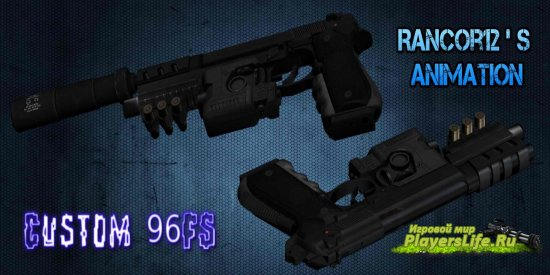 Модель Beretta 96FS для Counter-Strike: Source