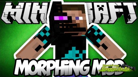 Мод Morphing для minecraft 1.7.10