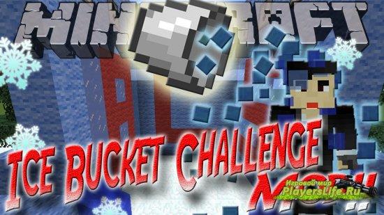 Ice Bucket Challenge для minecraft 1.7.10