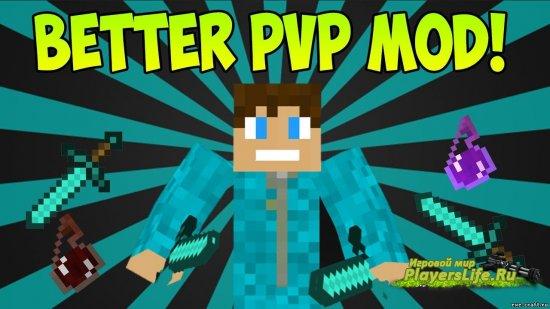 PvP система для Minecraft 1.7.10