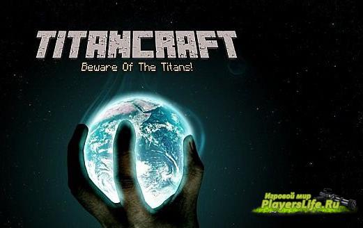МИР ТИТАНОВ (TitanCraft) для minecraft 1.7.10
