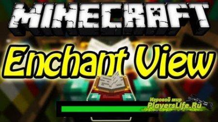 Мод EnchantView (зачаровывание инструментов) для Minecraft 1.7.10