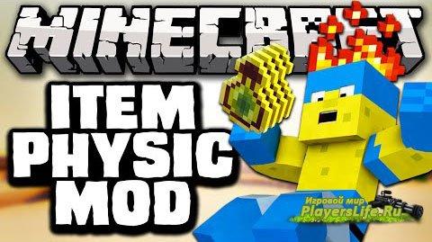 Улучшенная физика предметов (вещи) для Minecraft 1.7.10