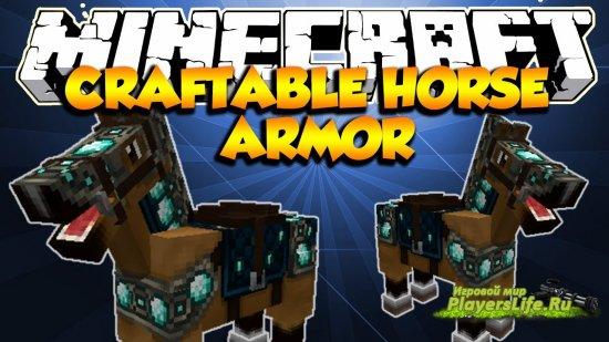 Броня для лошади в minecraft 1.7.10