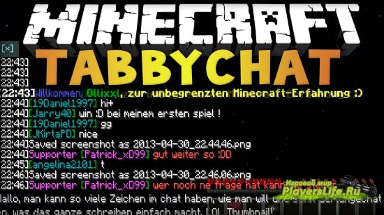 Усовершенствованный чат для Minecraft 1.7.10