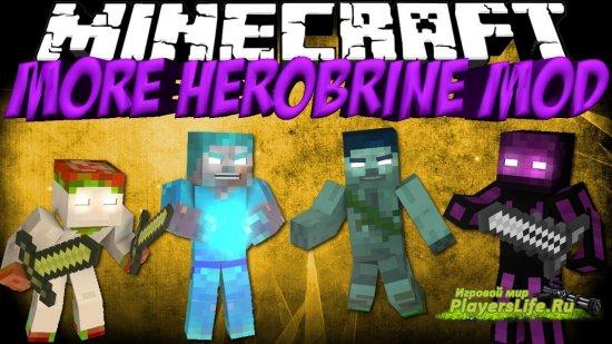 Мод ХЕРОБРИН (More Herobrines) для Minecraft 1.7.10