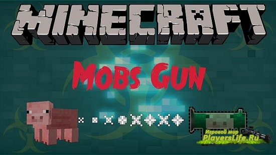 Оружие стреляющиеся мобами для Minecraft 1.7.10