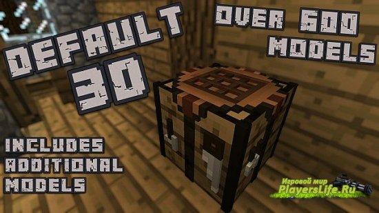 Пак текстур Default 3D [16x] для Minecraft 1.8