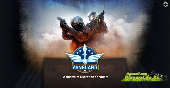 Операция Vanguard в CS:GO