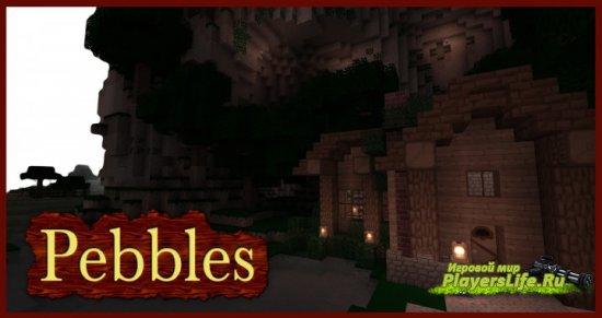 Ресурс-пак Pebbles [32x] для minecraft 1.8.2