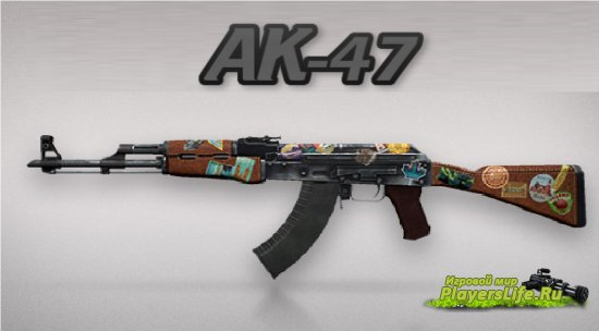 НАБОР АК-47 из CS:GO для Counter-Strike: Source