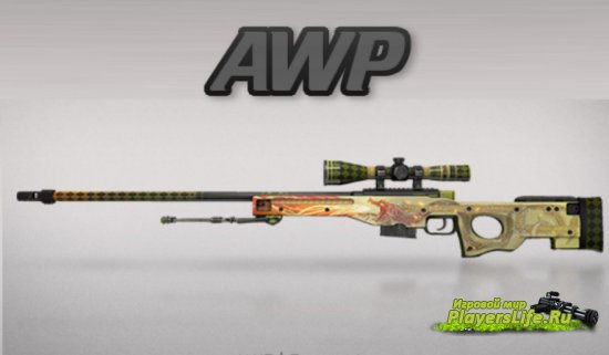 AWP CS:GO коллекция для Counter-Strike: Source