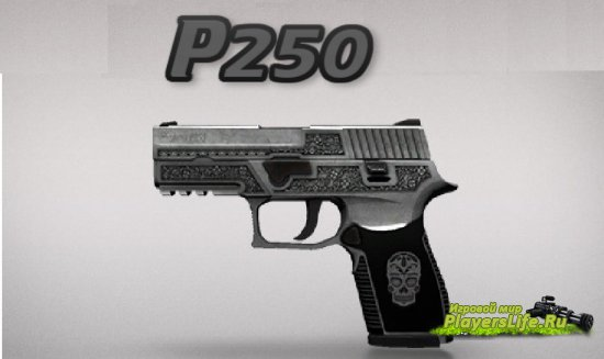 P250 CS:GO ��� ��� Counter-Strike: Source