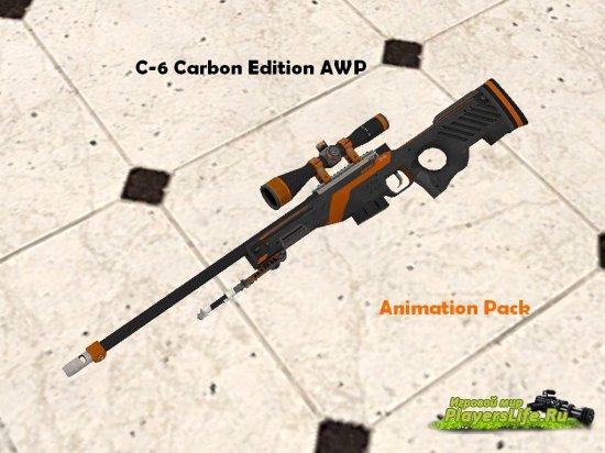 C6 Carbon Edition AWP (���������) ��� CS:Source
