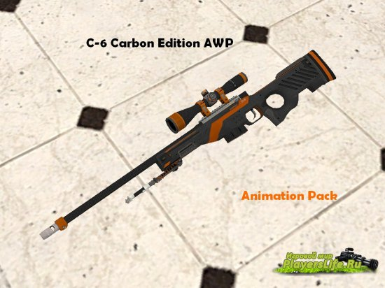 C6 Carbon Edition AWP (Коллекция) для CS:Source