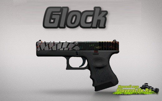 Glock Pack для CS:S