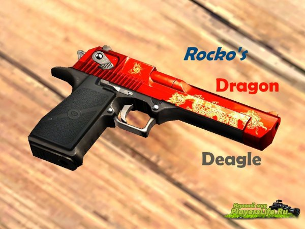 Deagle: Дракон для Counter-Strike: Source