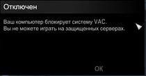 Что делать если 'Ваш компьютер блокирует систему VAC'