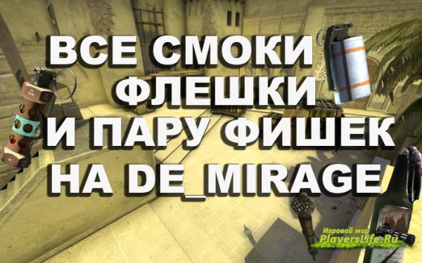 Раскид на de_mirage (смоки, флешки, молотовы) в CS:GO