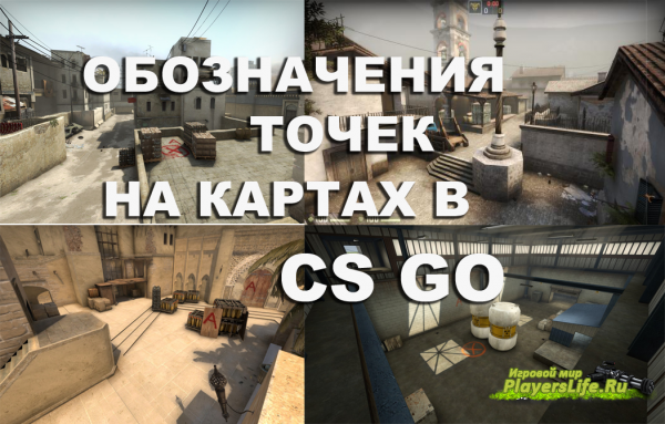 ����������� ����� �� ������ � Counter-Strike: Global Offensive