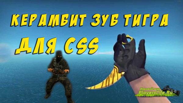 Керамбит зуб тигра для Counter-Strike: Source