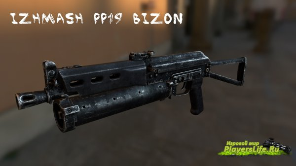 Скин Izhmash PP19 Bizon для CS:S